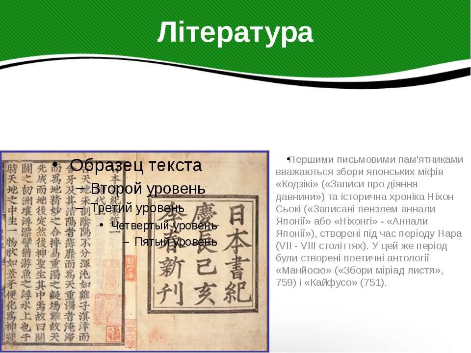 Література Першими письмовими пам'ятниками вважаються збори японських міфів «...