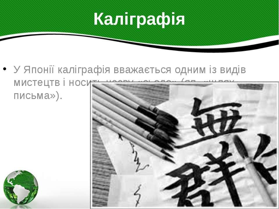 Каліграфія У Японії каліграфія вважається одним із видів мистецтв і носить на...