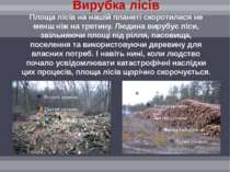 Вирубка лісів Площа лісів на нашій планеті скоротилася не менш ніж на третину...