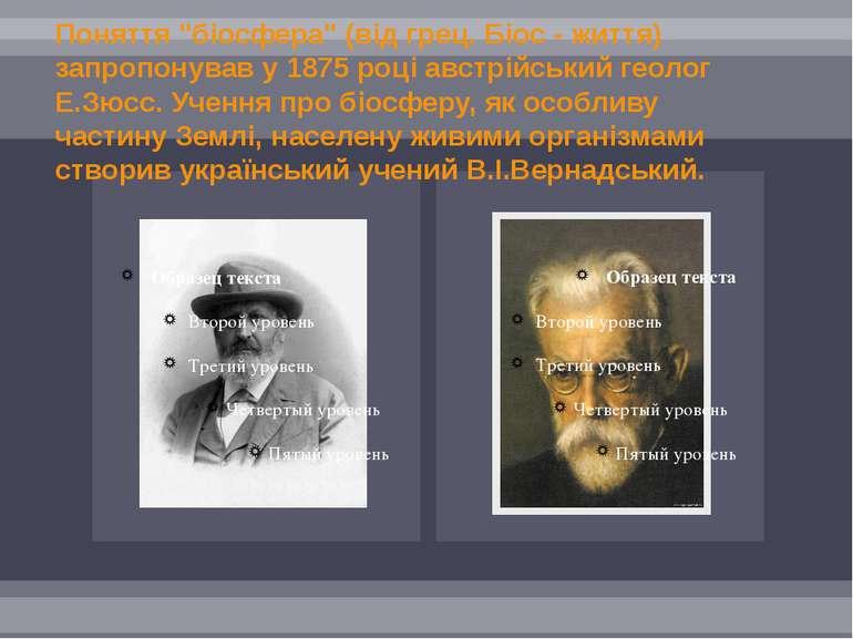 """Поняття """"біосфера"""" (від грец. Біос - життя) запропонував у 1875 році австрійс..."""