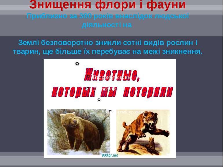 Знищення флори і фауни Приблизно за 300 років внаслідок людської діяльності н...