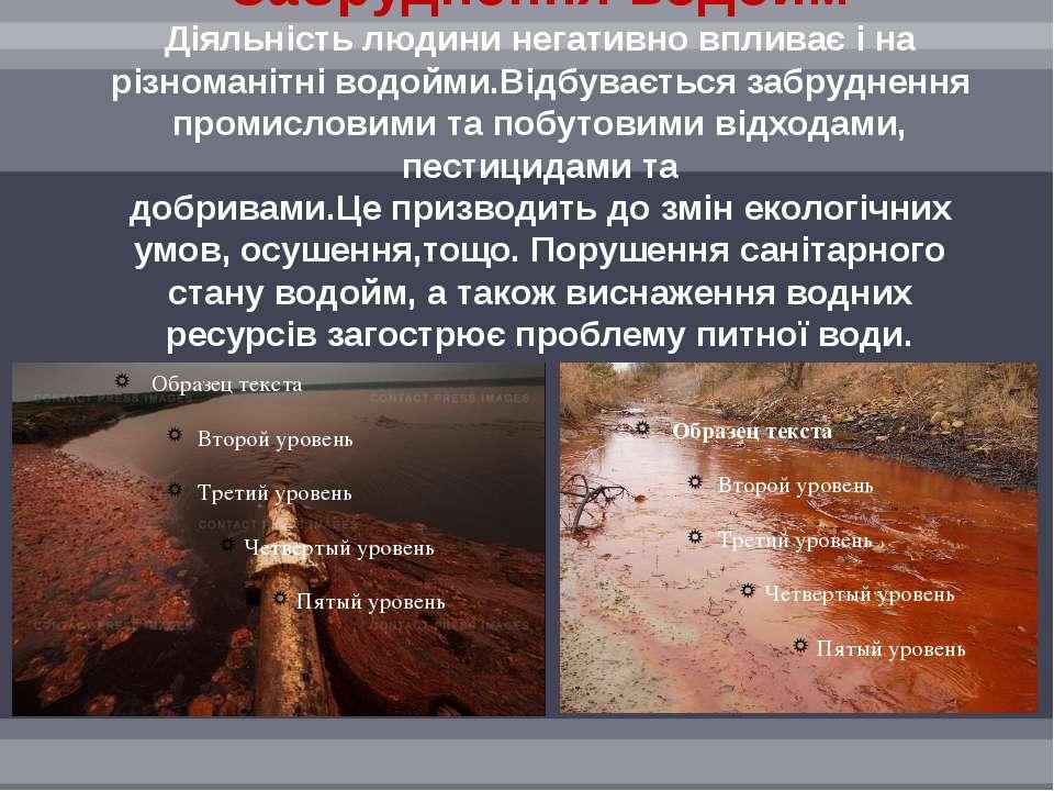 Забруднення водойм Діяльність людини негативно впливає і на різноманітні водо...