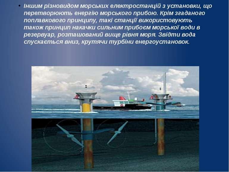 Іншим різновидом морських електростанцій з установки, що перетворюють енергію...