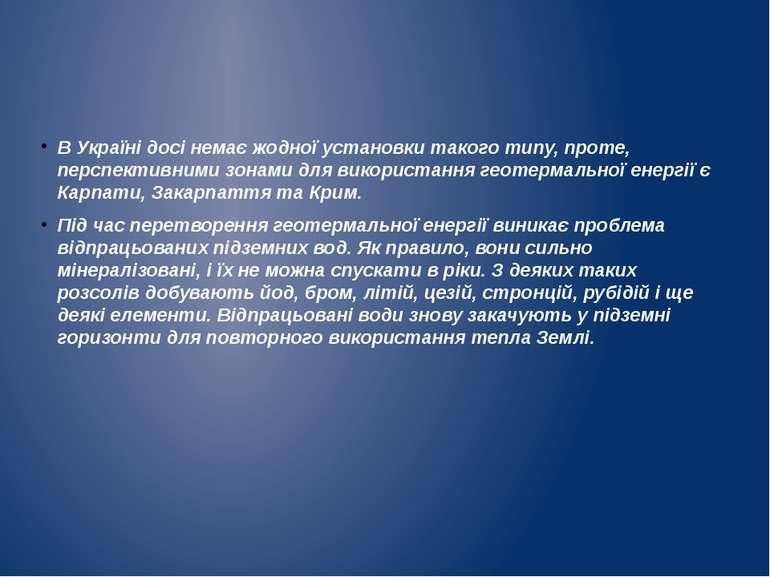 В Україні досі немає жодної установки такого типу, проте, перспективними зона...