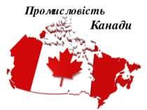 Промисловість Канади