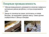 Пищевая промышленность Табачная промышленность развивается в основном в север...