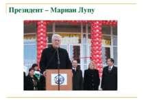 Президент – Мариан Лупу