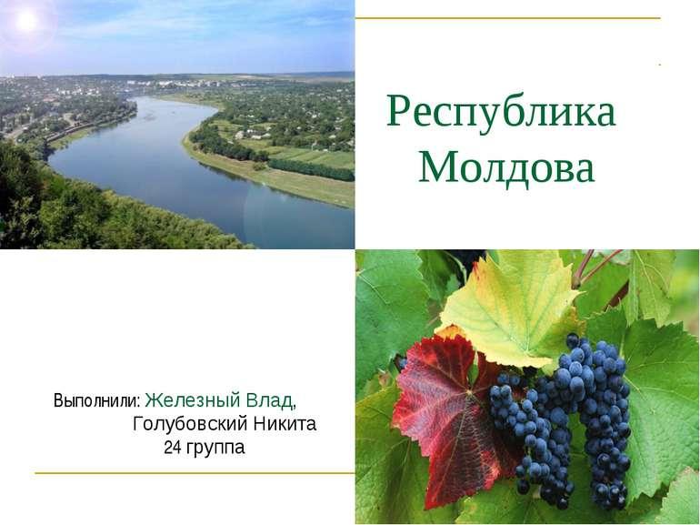 Республика Молдова Выполнили: Железный Влад, Голубовский Никита 24 группа