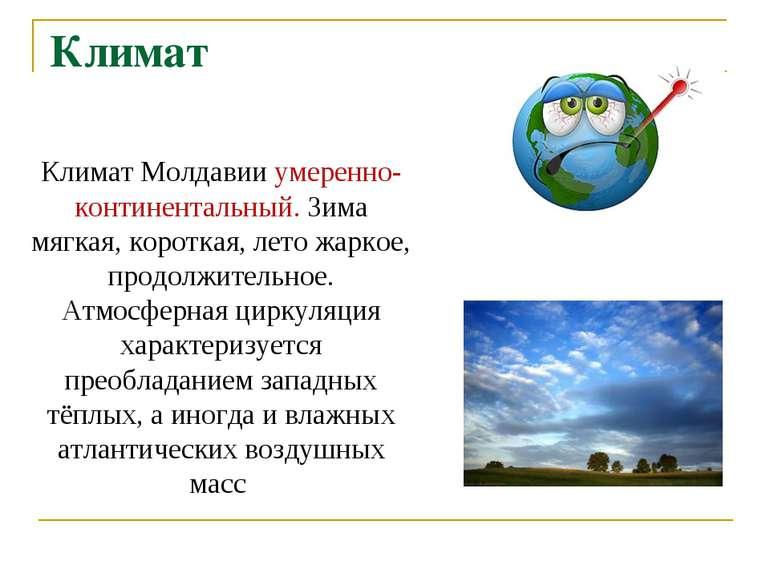 Климат Молдавии умеренно-континентальный. Зима мягкая, короткая, лето жаркое,...