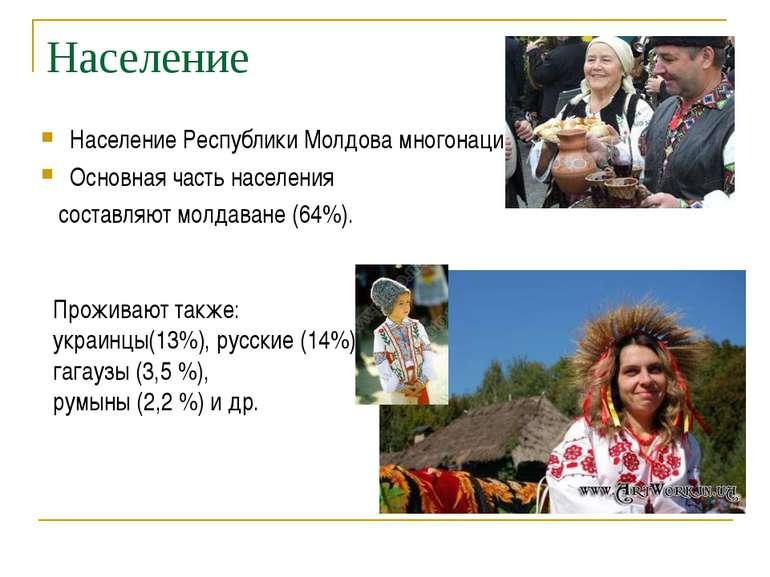 Население Население Республики Молдова многонационально. Основная часть насел...