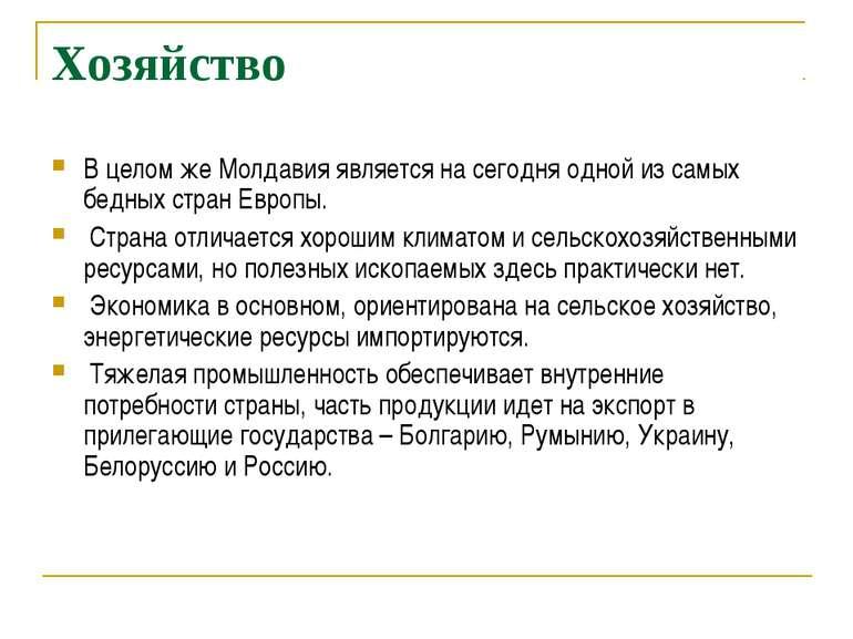 Хозяйство В целом же Молдавия является на сегодня одной из самых бедных стран...