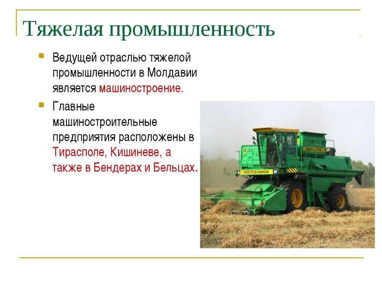 Тяжелая промышленность Ведущей отраслью тяжелой промышленности в Молдавии явл...