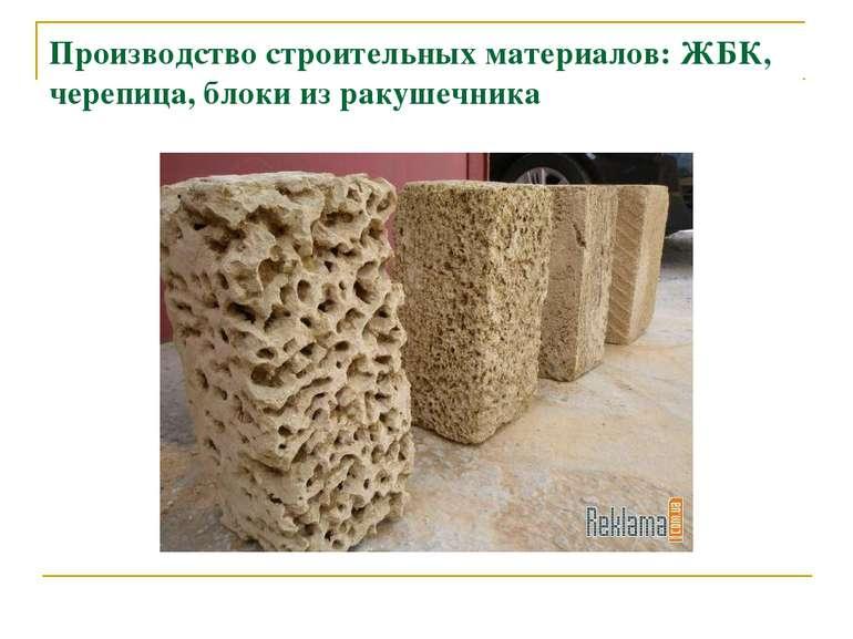 Производство строительных материалов: ЖБК, черепица, блоки из ракушечника