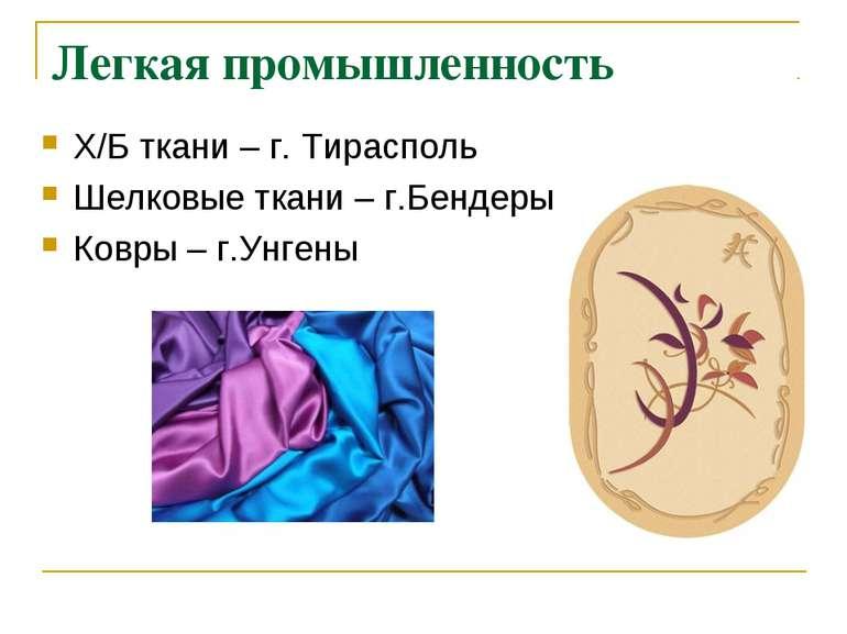 Легкая промышленность Х/Б ткани – г. Тирасполь Шелковые ткани – г.Бендеры Ков...