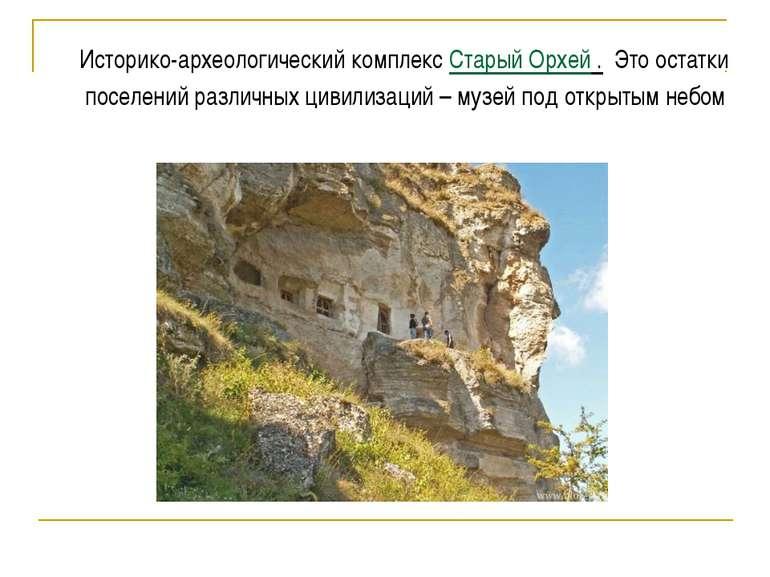 Историко-археологический комплекс Старый Орхей . Это остатки поселений различ...