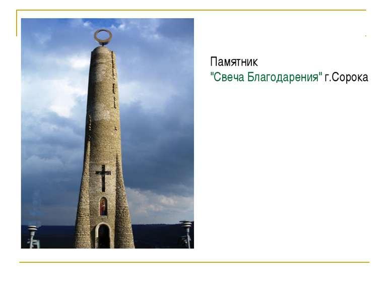 """Памятник """"Свеча Благодарения"""" г.Сорока"""