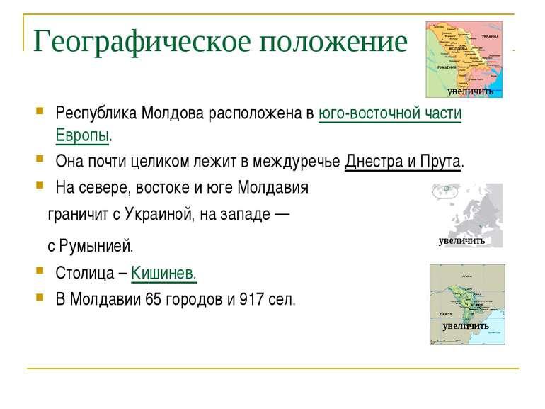 Географическое положение Республика Молдова расположена в юго-восточной части...