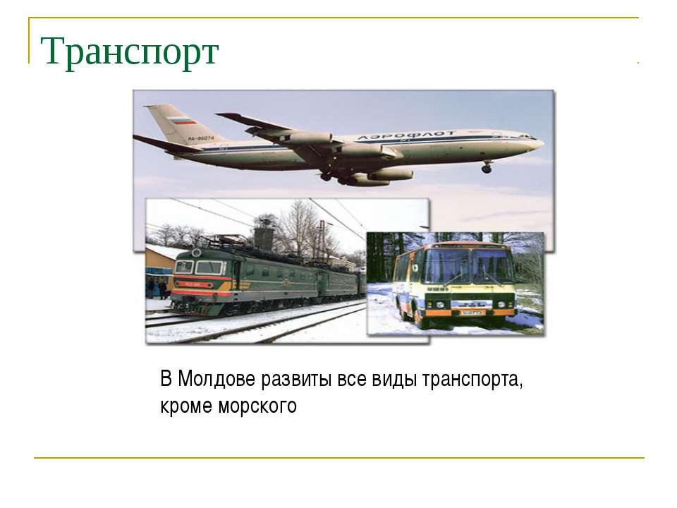 Транспорт В Молдове развиты все виды транспорта, кроме морского