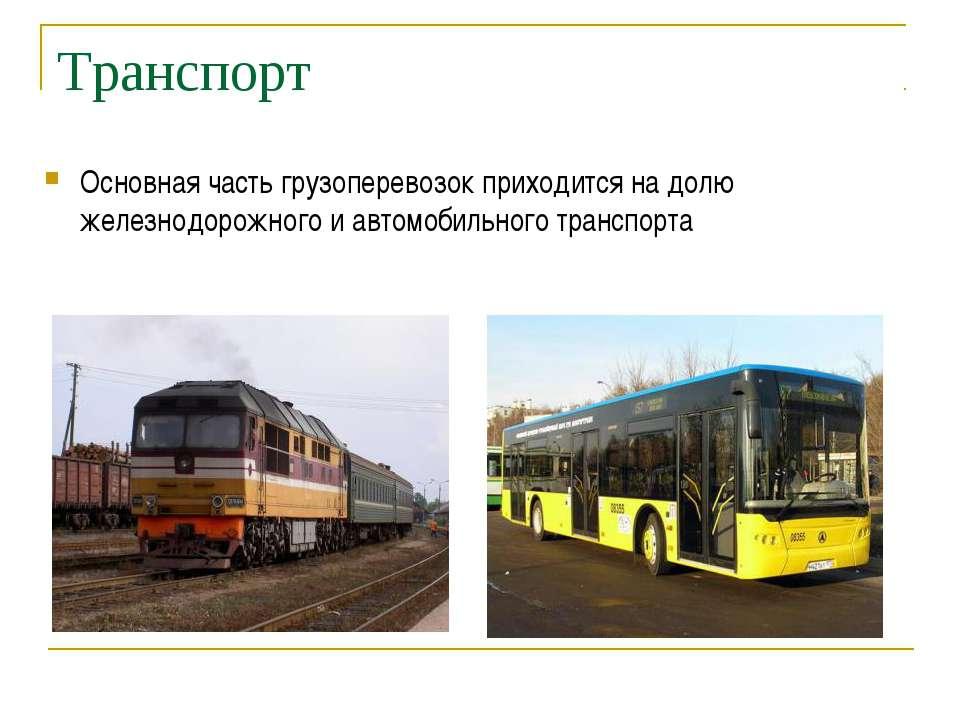 Транспорт Основная часть грузоперевозок приходится на долю железнодорожного и...