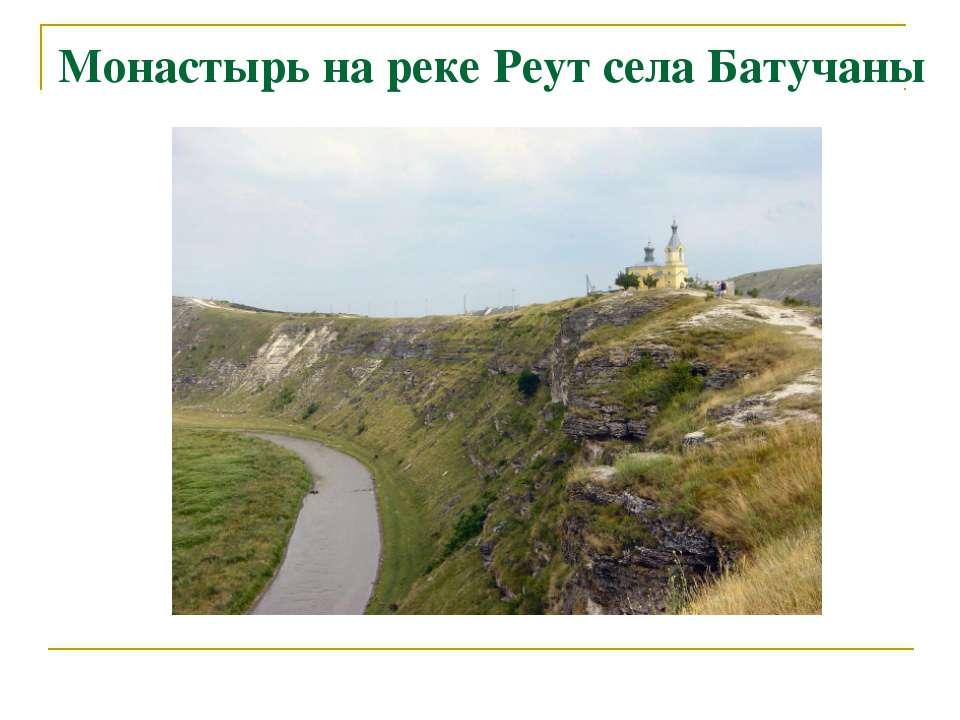 Монастырь на реке Реут села Батучаны