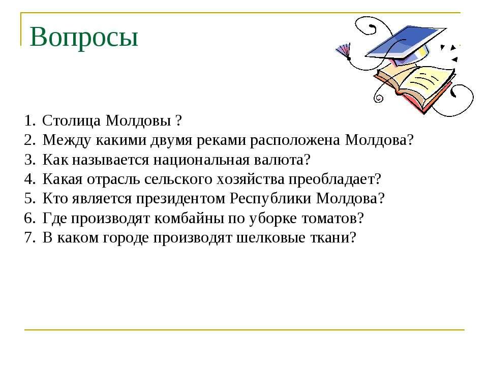 Вопросы Столица Молдовы ? Между какими двумя реками расположена Молдова? Как ...