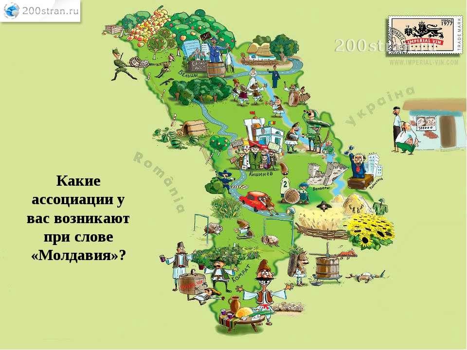 Какие ассоциации у вас возникают при слове «Молдавия»?