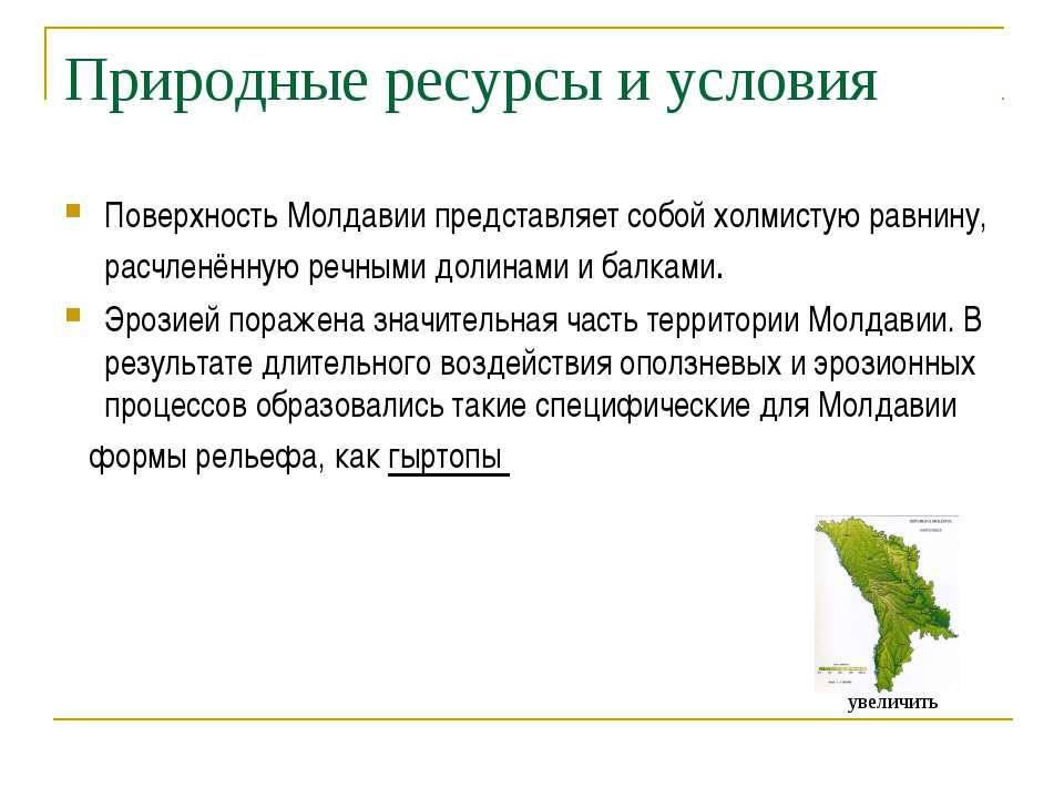 Природные ресурсы и условия Поверхность Молдавии представляет собой холмистую...