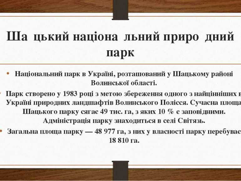Ша цький націона льний приро дний парк Національний парк в Україні, розташова...