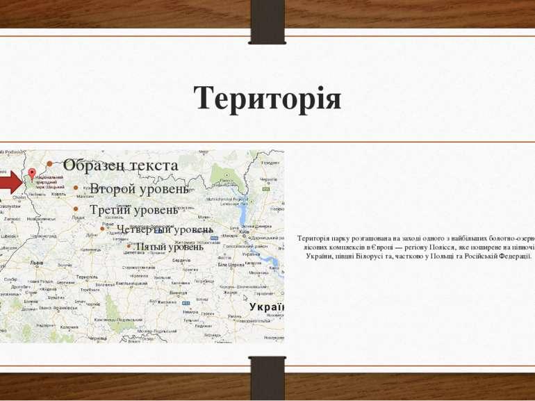 Територія Територія парку розташована на заході одного з найбільших болотно-о...