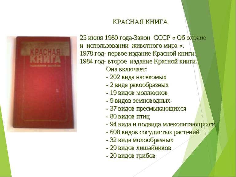 КРАСНАЯ КНИГА 25 июня 1980 года-Закон СССР « Об охране и использовании животн...