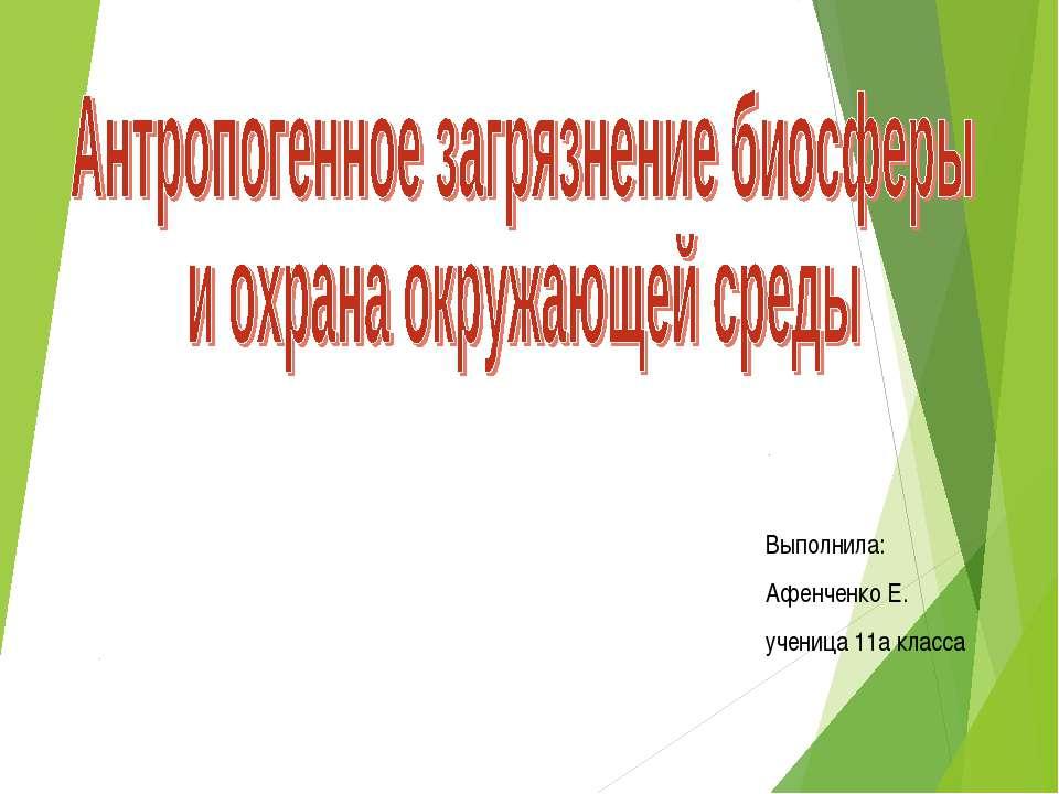 Выполнила: Афенченко Е. ученица 11а класса