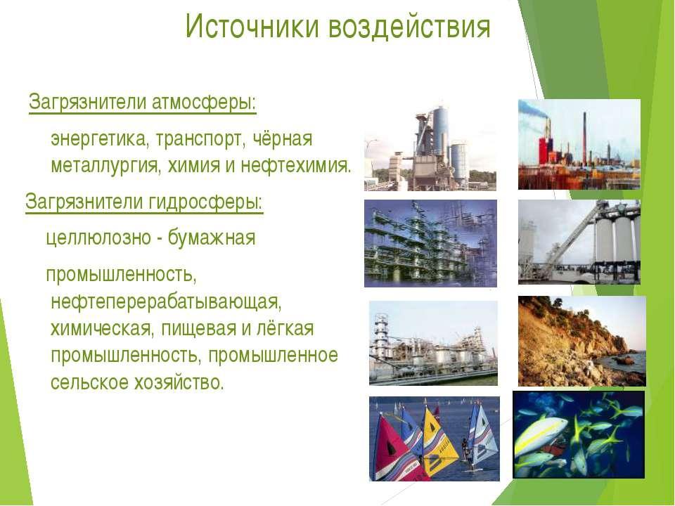 Источники воздействия Загрязнители атмосферы: энергетика, транспорт, чёрная м...