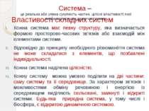Властивості складних систем Кожна система має певну структуру, яка визначаєть...