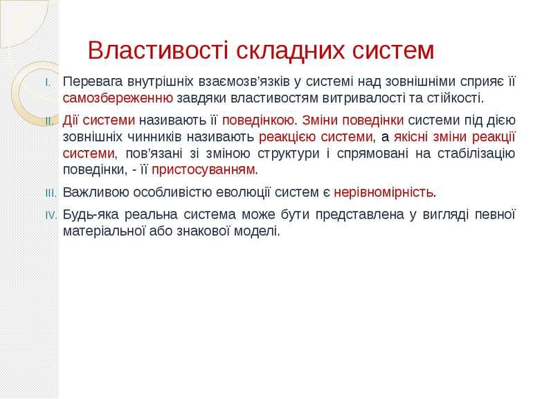 Властивості складних систем Перевага внутрішніх взаємозв'язків у системі над ...