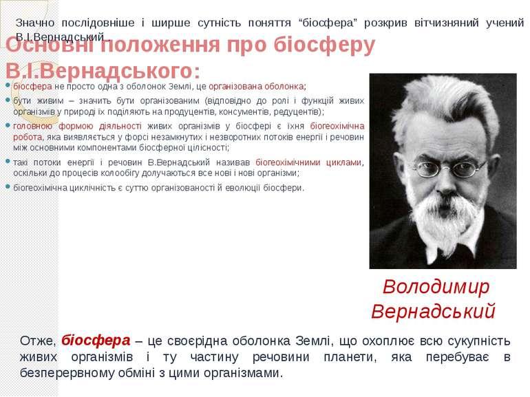 Основні положення про біосферу В.І.Вернадського: біосфера не просто одна з об...