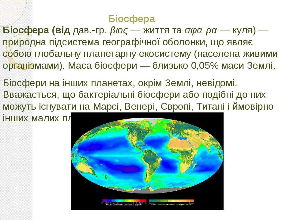 Біосфера Біосфера (віддав.-гр.βιος— життя таσφαῖρα— куля)— природна під...
