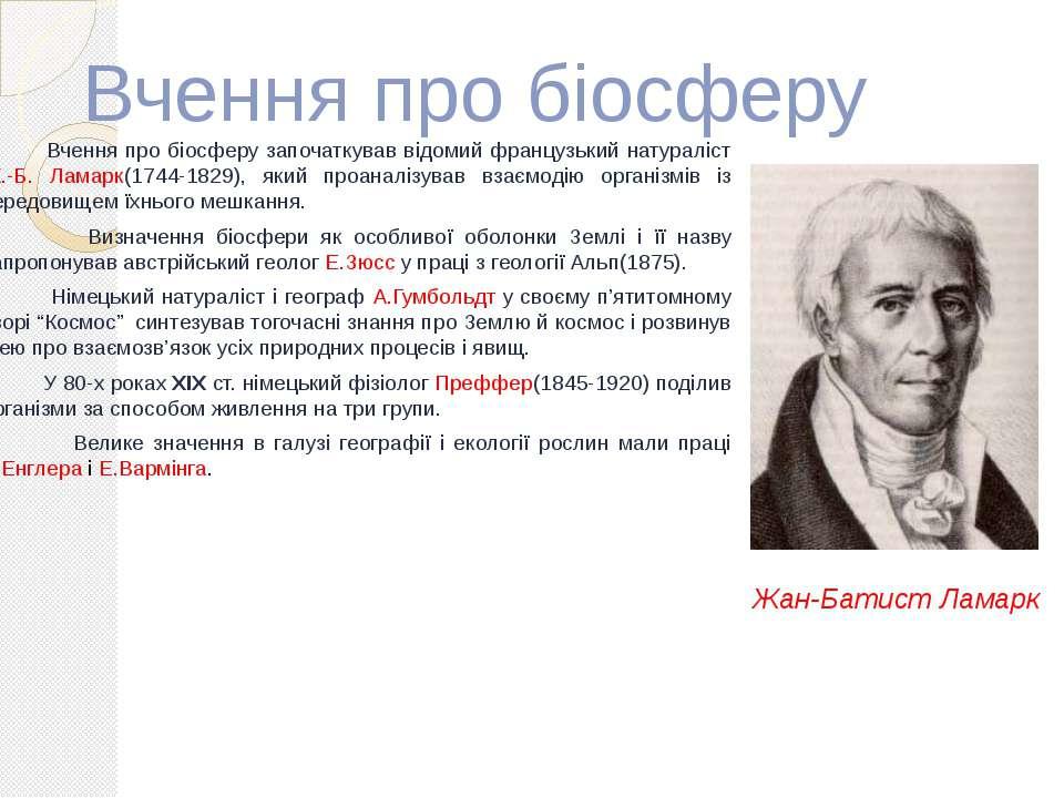 Вчення про біосферу Вчення про біосферу започаткував відомий французький нату...