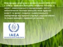 Міжнародне агентство з атомної енергії(МАГАТЕ) з 1958 р. здійснює програму «...