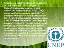 Спеціальна сесіяГенеральної Асамблеї ООНв липні 1997 р. затвердила Найробій...