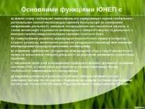 Основними функціями ЮНЕП є а) аналіз стану глобальної навколишнього середовищ...