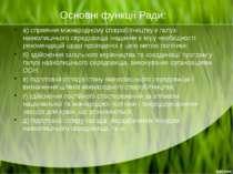 Основні функції Ради: а) сприяння міжнародному співробітництву в галузі навко...
