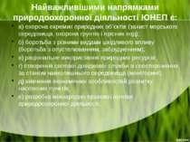 Найважливішими напрямками природоохоронної діяльності ЮНЕП є: а) охорона окре...