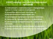 ЮНЕП виконує наступні функціональні програми: 1) інформація з навколишнього с...