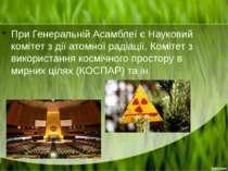 ПриГенеральній Асамблеїє Науковий комітет з дії атомної радіації, Комітет з...