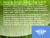 Важливі техніко-юридичнінорми і правила охорони навколишнього середовища від ...