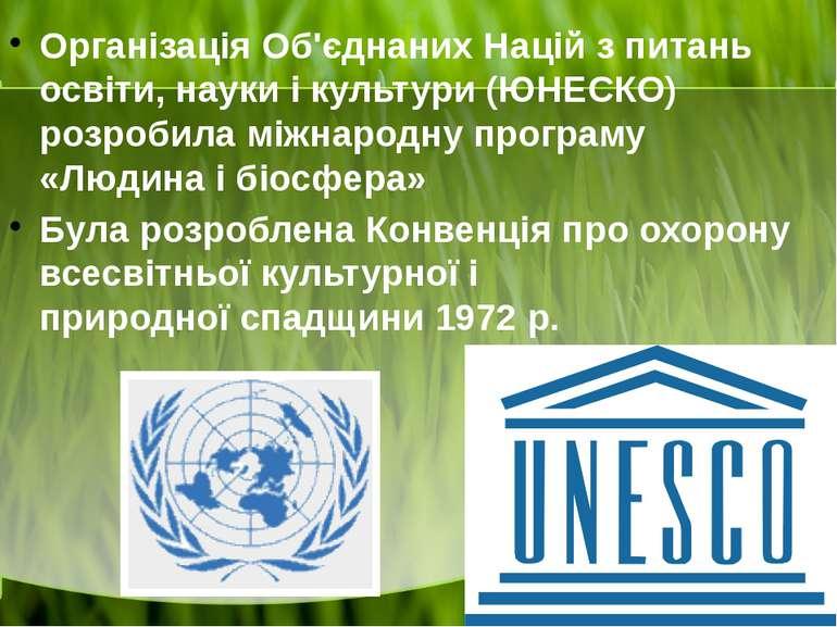 Організація Об'єднаних Націй з питань освіти, науки і культури (ЮНЕСКО) розро...
