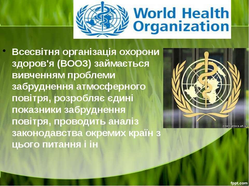 Всесвітня організація охорони здоров'я (ВООЗ) займається вивченням проблеми з...
