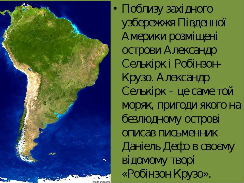 Поблизу західного узбережжя Південної Америки розміщені острови Александр Сел...