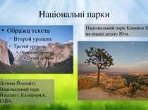 Національні парки Долина Йосеміті, Національний парк Йосеміті, Каліфорнія, СШ...