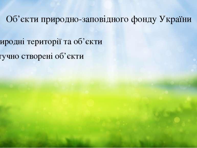 Об'єкти природно-заповідного фонду України Природні території та об'єкти Штуч...